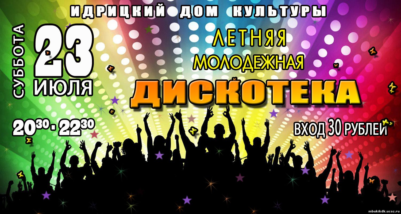 Приглашение на дискотеку для молодежи